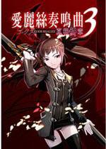 爱丽丝奏鸣曲3:真相终章汉化中文版
