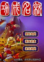 梦幻西游单机版功成名就中文版