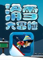 滑雪大冒险电脑版(Ski Safari)中文破解版