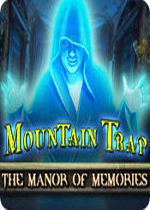 山中陷阱:回忆中的庄园