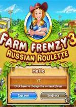 疯狂农场3:俄式轮盘