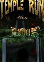 神庙逃亡魔境仙踪中文电脑版