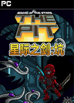 �Ǽ�֮��:��(Sword of the Stars:The Pit)�ƽ��ƽ��v1.5.6