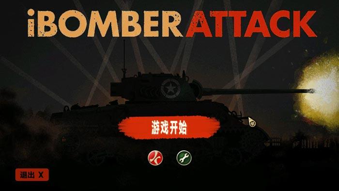 坦克冲击者