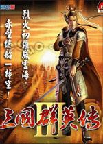 三国群英传3繁体中文版