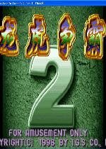 龙虎争霸2中文硬盘版