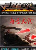 魔尊火线1.5中文版