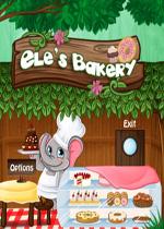 小象艾尔的糕点房