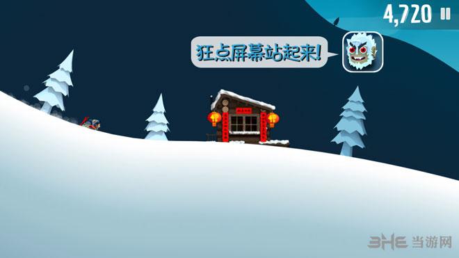 滑雪大冒�U��X版截�D6