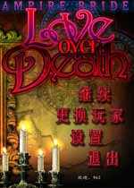 吸血鬼新娘超越死亡的爱