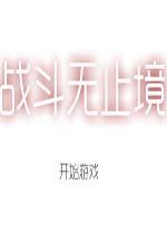 战斗无止境1.5中文版