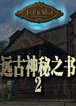 远古神秘之书2