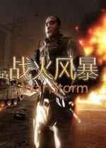 战火风暴(War Storm)中文破解版v1.1