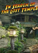 寻找失落的圣殿