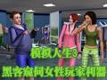 模拟人生3竟成黑客窥伺女性玩家利器 艳照门就这样发生
