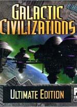 银河文明终极版