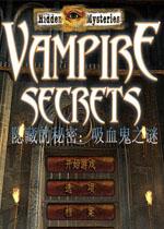 隐藏的秘密4:吸血鬼之谜