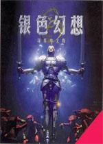 银色幻想(Silver)中文硬盘版v2.0.0.14