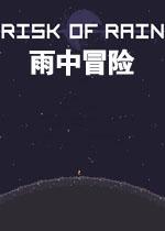 雨中冒险(Risk of Rain)整合1号修复档破解版v1.2.8