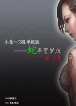 CSOL��C版小��蛇年�R�q版V1.8