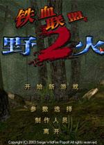 铁血联盟2:野火