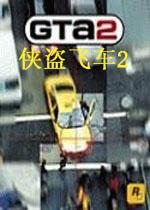 侠盗飞车2