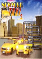 纽约出租车手2