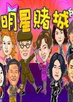 明星赌城中文版