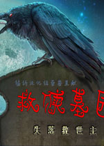 救赎墓园4:失落的救世主中文版