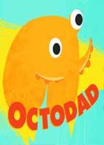 章鱼奶爸(Octodad)硬盘版