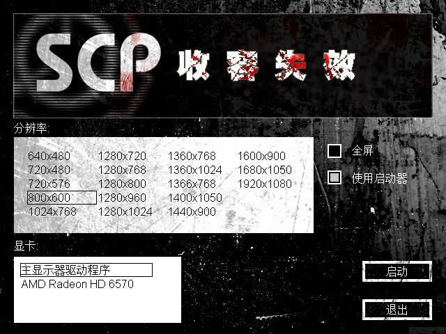 SCP收容失效