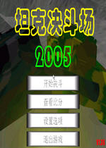 坦克决斗场2005