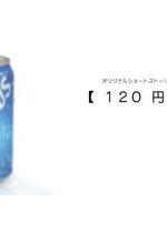120日元之夏