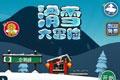 滑雪大冒险电脑版