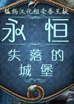 永恒2:失落的城堡汉化中文版