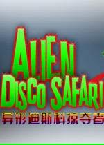 异形迪斯科掠夺者(Alien Disco Safari)硬盘版
