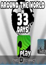 33天环游世界