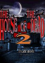 死亡之屋2