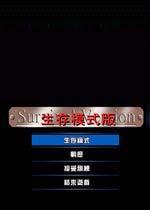 高达-逆袭的夏亚中文版