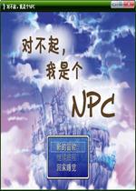 对不起我是个NPC