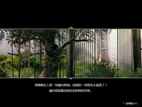 寻宝人2:魔幻壁画截图2