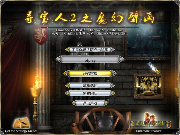 寻宝人2:魔幻壁画