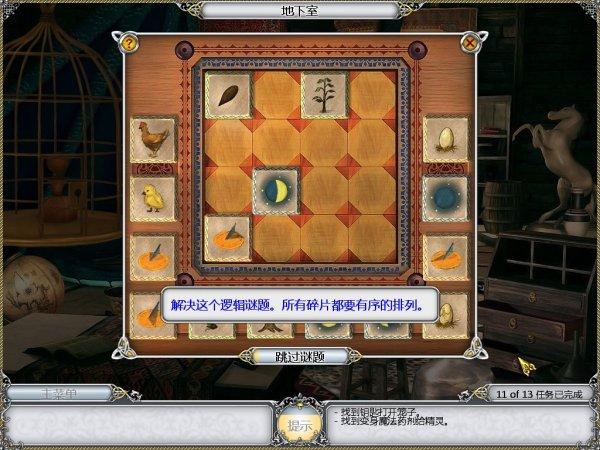 寻宝人2:魔幻壁画截图3