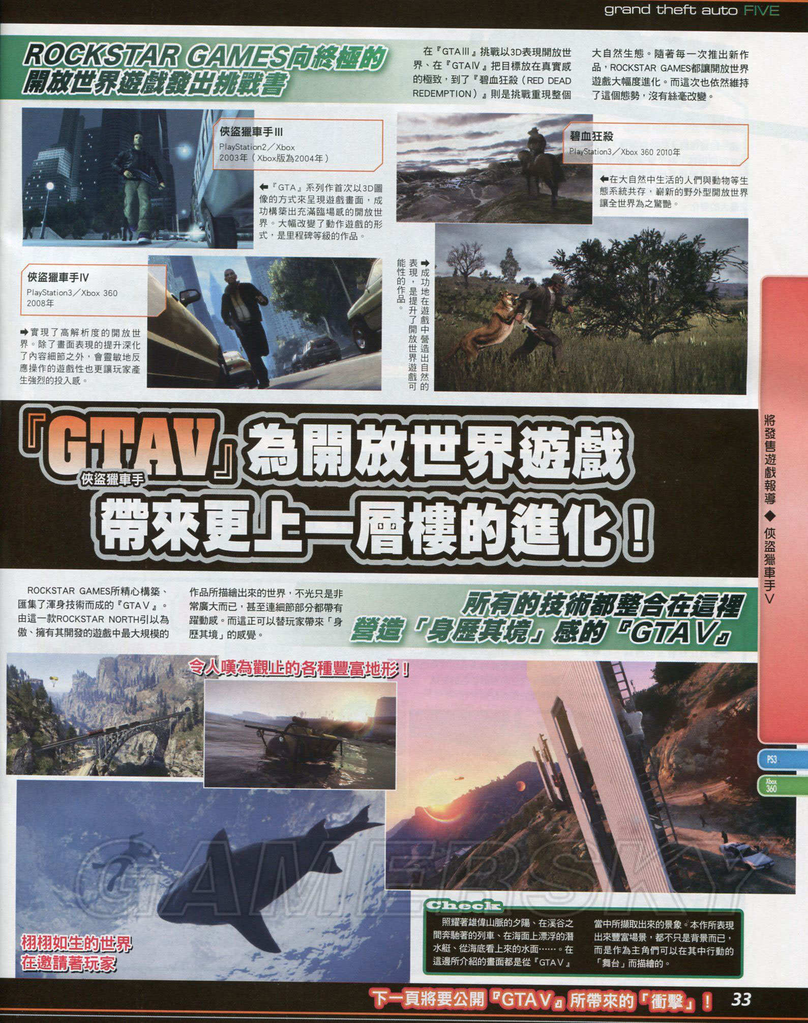 GTA5 最新Fami通杂志扫描图