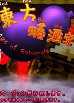 东方蟒酒宴
