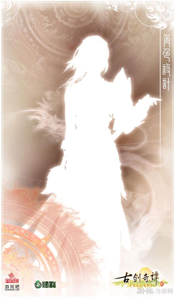 古剑奇谭2第一女主角乐剪影