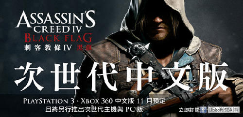 育碧台湾工作小组确定将推出刺客信条4黑旗中文版