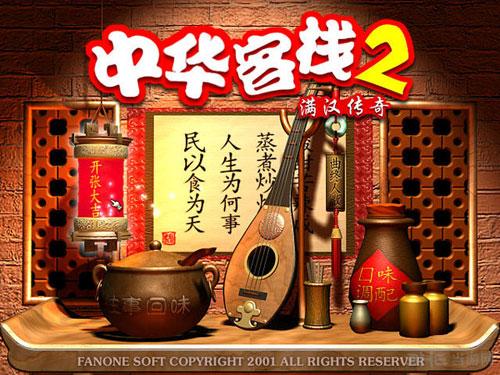 中华客栈2