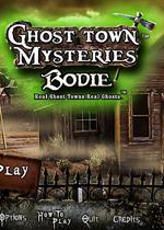 幽灵镇之谜:博迪镇