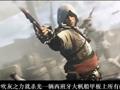 刺客信条4黑旗中文CG预告欣赏 海贼王杀人